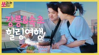 [쏘쏘] 웨딩촬영 후 강릉&속초 힐링여행! 안목…
