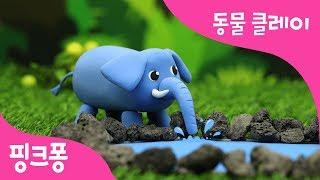클레이로 코끼리 만들기 | 쿵쿵 코끼리송 | 동물 동요 | 핑크퐁 클레이 | 핑크퐁! 인기동요