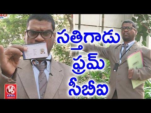 Bithiri Sathi As CBI Officer | Funny Conversation Over Muthoot Finance Robbery | Teenmaar News