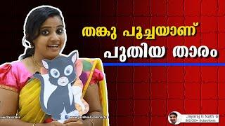 തങ്കു പൂച്ചയാണ് പുതിയ താരം🔥🔥🔥 || Sai Swetha Teacher goes Viral⚡⚡⚡