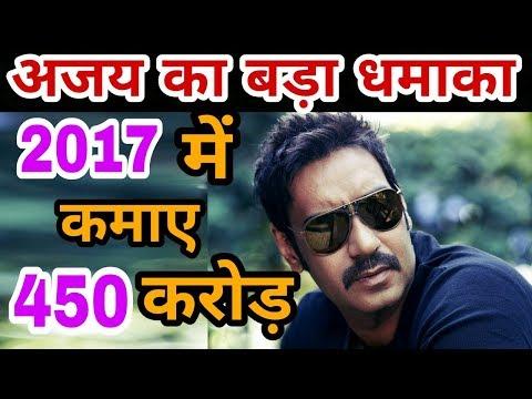 Ajay Devgan Box Office Collection Crosses 450 Crore in 2017 | Golmaal Again | Baadshaho
