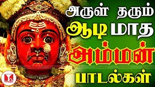 Amman Tamil Songs | Aadi Velli Amman Songs | Hornpipe Tamil Songs