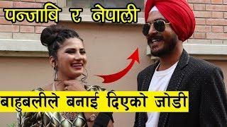 पन्जाबी र नेपालीको माया - एकछिनको भेटले नेपाल सम्म ल्याई पुर्यायो    Punjabi Love