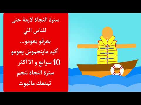 Safety at Sea Instructions in Tunisian Arabic