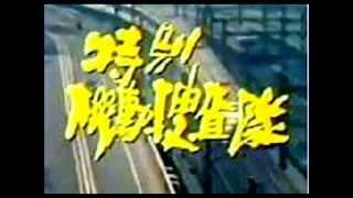 再アップ70年代特別機動捜査隊 OPテーマ 小林亜星作曲