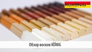 Обзор восков Konig (König)