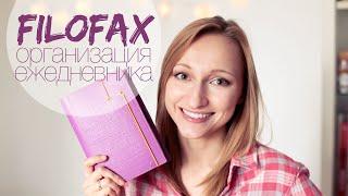 Организация ежедневника Filofax