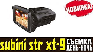 видео Видеорегистратор с gps-радар-детектором subini str xt-5