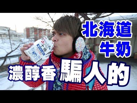 試喝北海道牛奶。濃醇香都是騙人的!【蔡阿嘎Life】