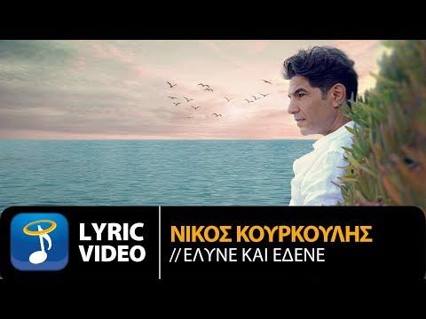 Νίκος Κουρκούλης - Έλυνε και Έδενε (Οfficial Lyric Video)