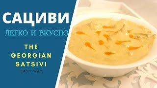 Сациви საცივი - классический рецепт и подлинный вкус!