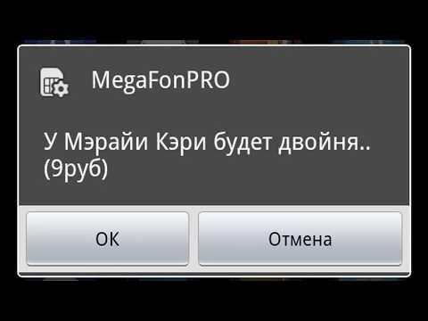 Отключаем всплывающие окна Megafon Pro в смартфоне