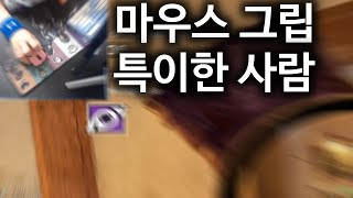 핑거그립 - 레인보우 식스 시즈 [박재현]