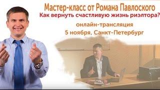 Обучение риэлторов. Роман Павловский. Жизнь в недвижимости на новый лад.(, 2016-11-10T19:53:42.000Z)