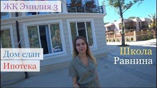 Доступная недвижимость в Сочи. ЖК Эмилия 3. Квартиры в Сочи за доступные деньги.