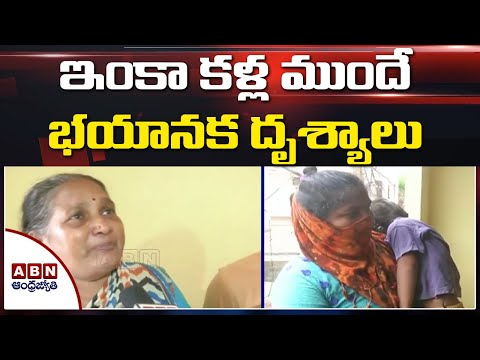 ABN Ground Report with Vizag Gas Leak Victims | ABN Telugu teluguvoice