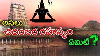 Unbelievable And Mysterious Chidambaram Temple || చిదంబర రహస్యం వీడిందా? || With Subtitles