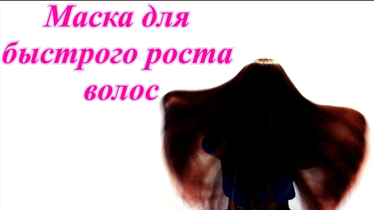 Медово-коньячная маска для быстрого роста волос, укрепления, блеска