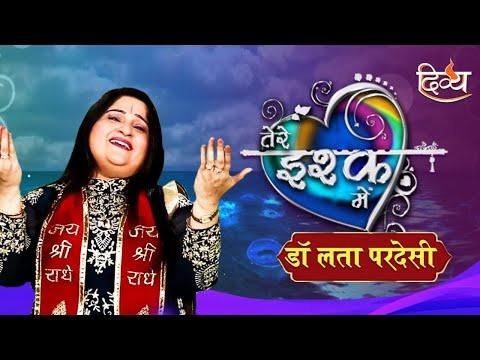 Best Krishan Bhajan | Tere Ishaq Mein | Dr Lata Pardesi  | Channel Divya