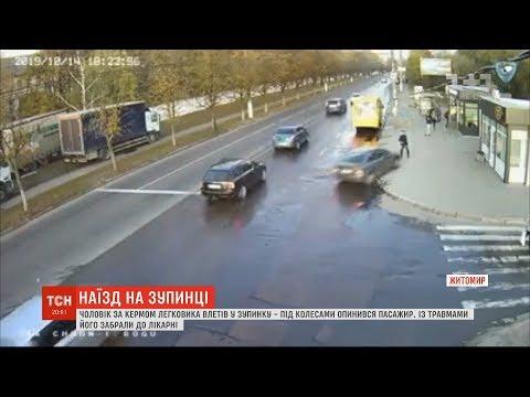 У Житомирі легковик в'їхав у зупинку громадського транспорту і збив людину