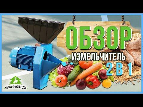 Зернодробилка Зубр-1А в действии - YouTube