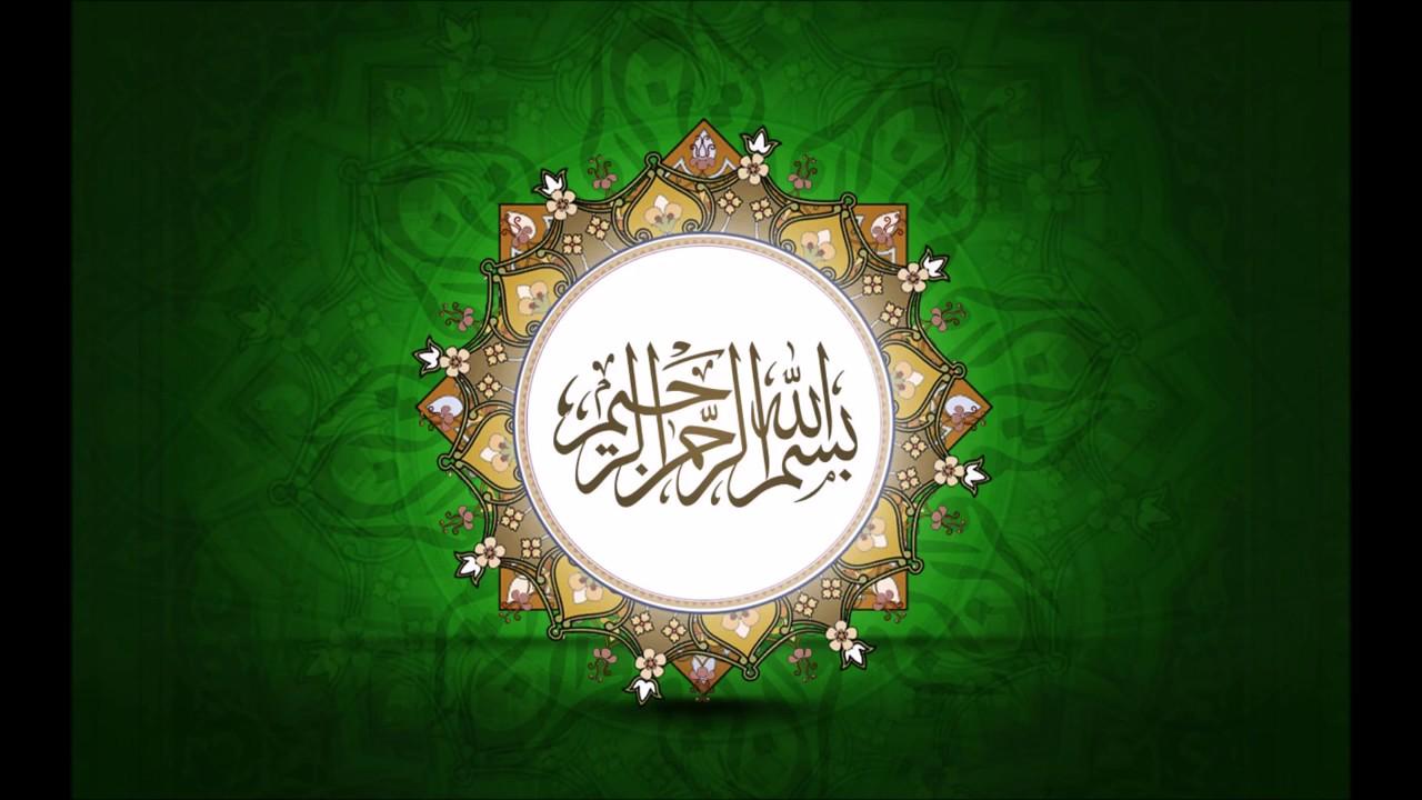 Bismillah Ar'Rahman Ar'Rahim