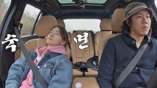 엉따에 무너지는 윤아… 눕자마자 바로 숙. 면. zz 효리네 민박 14회