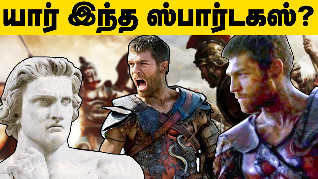 Download ஸ்பார்டகஸ் என்னும் போராளியின் கதை   The Inspiring Life of Spartacus   Spartacus History in Tamil