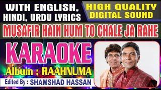 Musafir Hain Hum To Chale Ja Rahe Hain Karaoke Ahmed Hussain Mohammad Hussain, By Shamshad Hassan