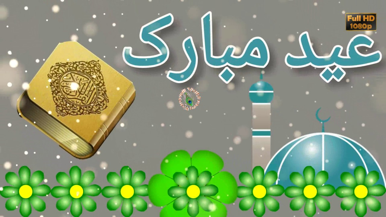 Eid mubarak wishes in urduimagesgreetingsmessageswhatsapp video eid mubarak wishes in urduimagesgreetingsmessageswhatsapp video downloadhappy eid 2017 kristyandbryce Images