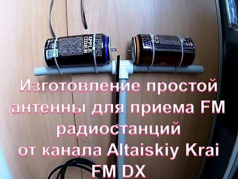 Как сделать fm антенну для радио