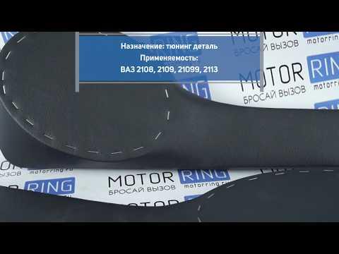 Подиумы под динамики 6x9 с карманом (электростеклоподъёмники) на ВАЗ 2108-21099, 2113 | MotoRRing.ru