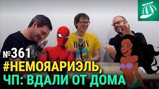 #НеМояАриэль, Человек-паук: Вдали от дома, последний фильм Квентина Тарантино