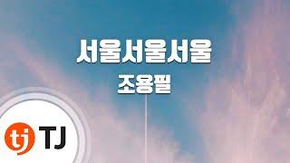 [TJ노래방] 서울서울서울 - 조용필 (Seoul Se…