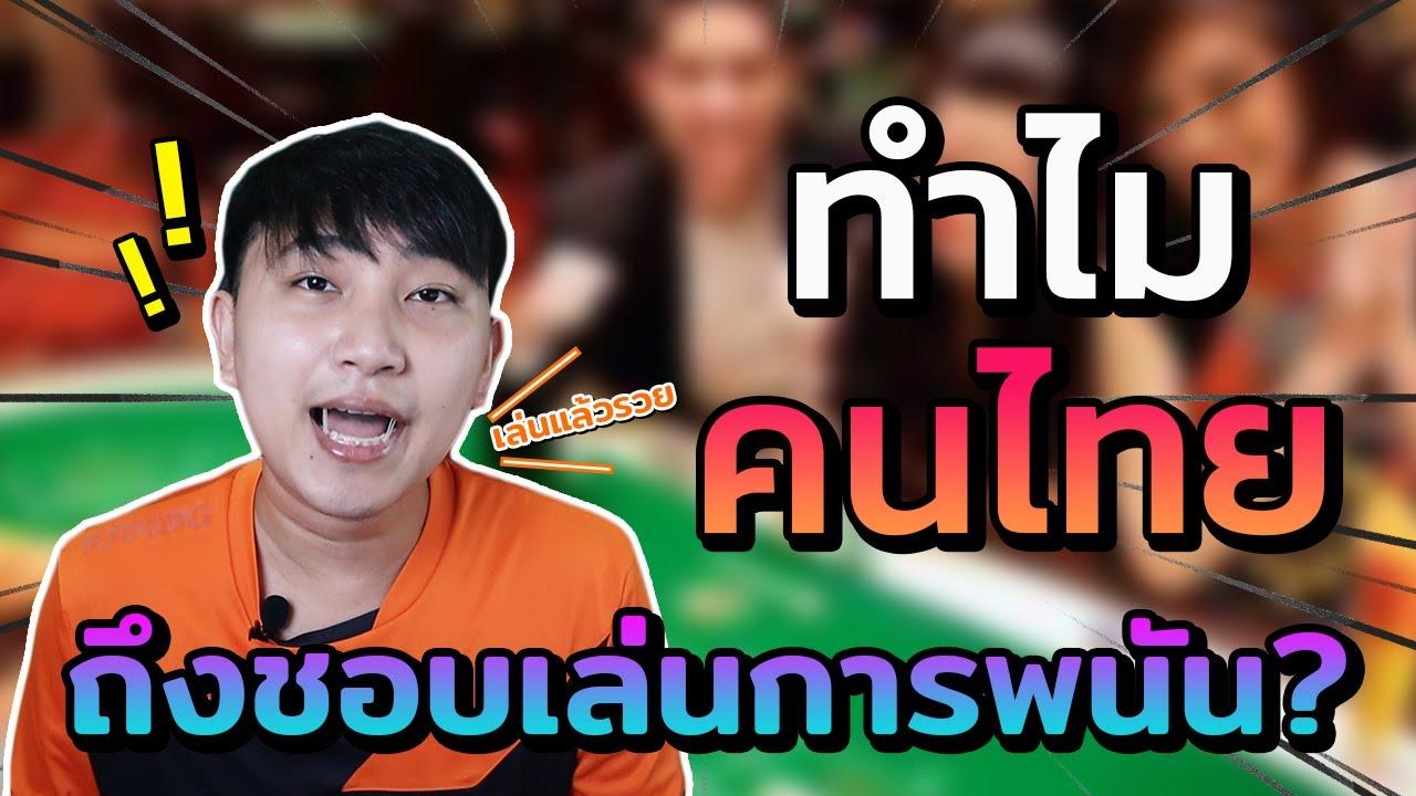 [เรื่องเหลา EP 25] : ทำไมคนไทย ถึงชอบเล่นการพนันออนไลน์ ? การพนันพารวยจริงหรอ!?
