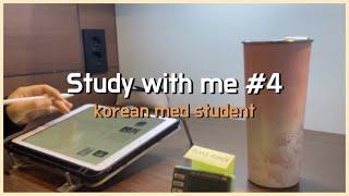 [Study with me] 의대생과 같이 공부해요 의…