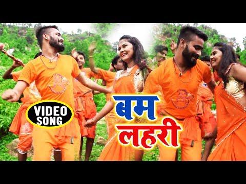 काँवर के पावर Piya Kanwar Ke Powar Bujha Na - Rahul Dubey - Bhojpuri Bolbam Songs 2018