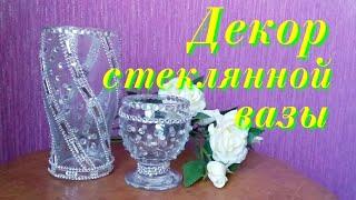 Декор стеклянной  вазы.