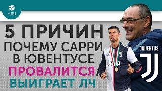"""5 ПРИЧИН Почему Сарри в """"Ювентусе"""" Провалится / Выиграет ЛЧ"""