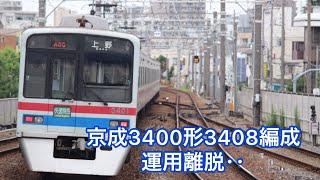 京成3400形3408編成 運用離脱