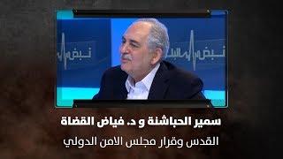 سمير الحباشنة ود. فياض القضاة - القدس وقرار مجلس الامن الدولي