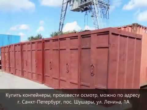 Контейнер 3 тонны, цена от 19000 руб., +7(960)233-83-23