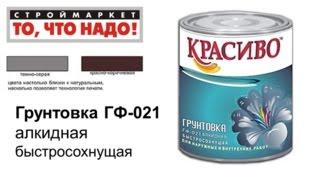 Грунтовка ГФ-021 КРАСИВО - алкидная грунтовка купить, краска грунтовка, купить краску(Строймаркет