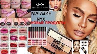 ОБЗОР МАГАЗИНА NYX_ Professional_Makeup КОСМЕТИКА NYX НОВЫЕ ТРЕНДЫ ОТ ГУБНЫХ ДО ТЕНЕЙ.МОДНЫЕ ОТТЕНКИ