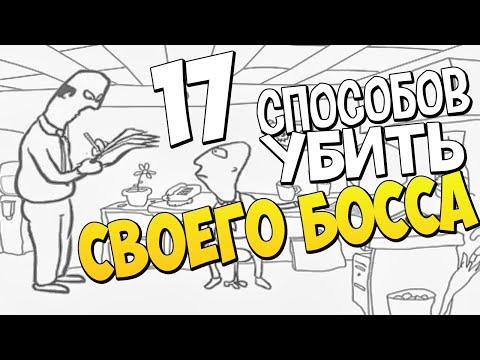 17 СПОСОБОВ УБИТЬ СВОЕГО БОССА | Whack Your Boss