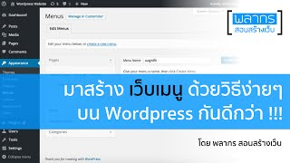 [6.22 MB] มาสร้าง เว็บเมนู ด้วยวิธีง่ายๆ บน Wordpress กันดีกว่า !!!