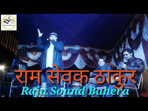 गोदी में बालकवा बिनु सब रे बेकार // Ramshewak Thakur Ji Ka Jabardast Mundan Geet( Raju Sound Bahera)