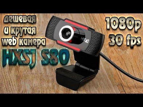 HXSJ S80 USB Web Camera 1080P - дешевая и крутая Web камера для стримов!!!