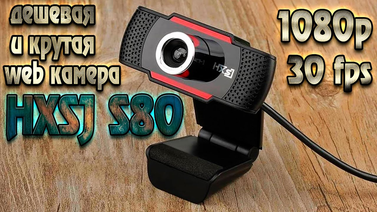 HXSJ S80 USB Web Camera 1080P - a cheap and cool Web camera for streams !!!