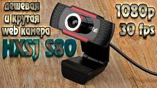 Фото Hxsj S80 Usb Web Camera 1080p - дешевая и крутая Web камера для стримов